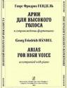 Арии для высокого голоса в сопровождении фортепиано
