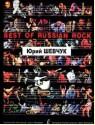 Best of Russian Rock. Юрий Шевчук. Песни для голоса и фортепиано (гитары)