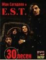 30 песен. E.S.T. Ноты, тексты, аккорды