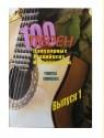 100 песен популярных российских исполнителей. Выпуск 1. Тексты, аккорды