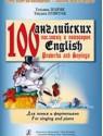 100 английских пословиц и поговорок для пения и фортепиано