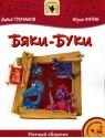 Бяки-Буки (+CD)